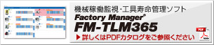 Factory Manager FM-TLM365